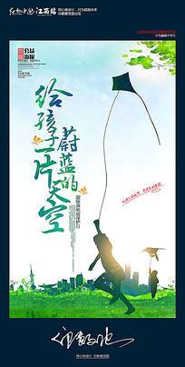 简洁国际臭氧层保护日绿色宣传公益海报
