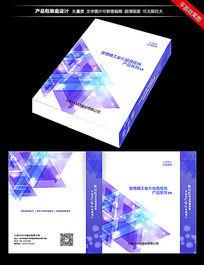 简约蓝色科技产品包装盒设计