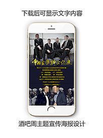 酒吧男模商场男装活动宣传海报 PSD