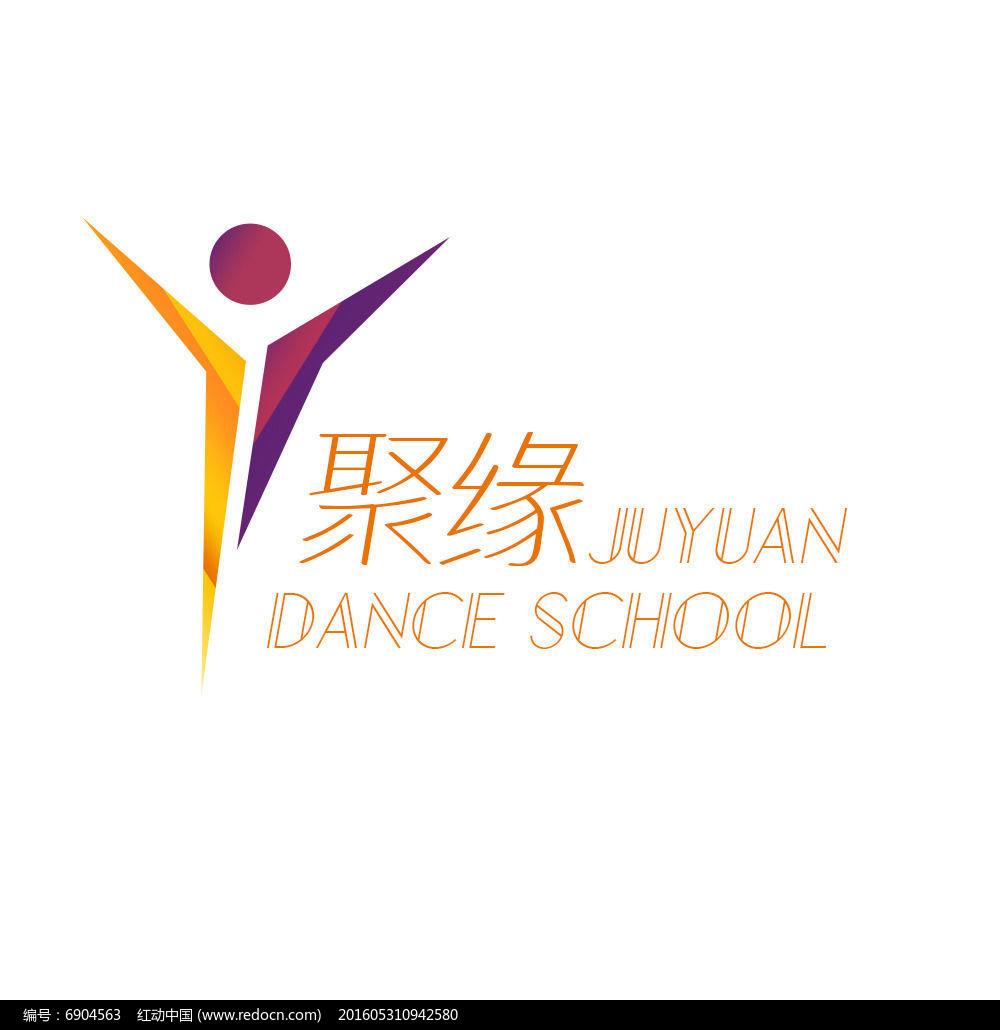 聚缘舞蹈学校标志图片