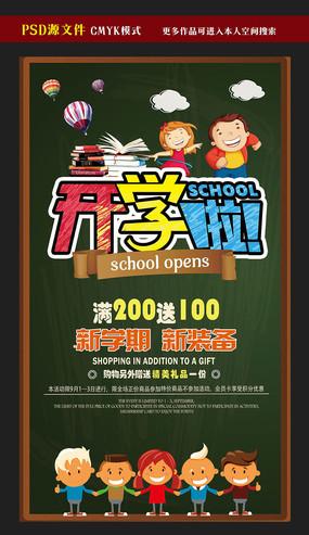 开学季促销海报设计模板