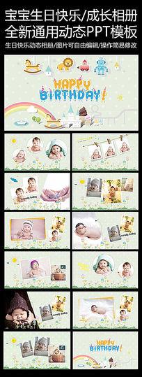 卡通可爱儿童生日相册PPT模板