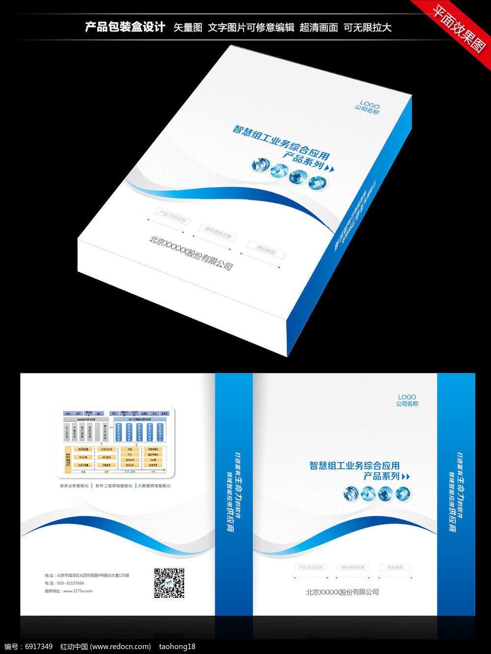 科技软件产品包装盒设计图片