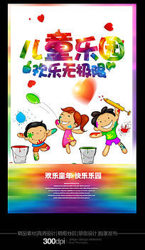 快乐童年海报设计