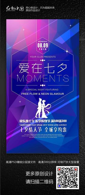 炫酷爱在七夕活动促销海报设计 PSD
