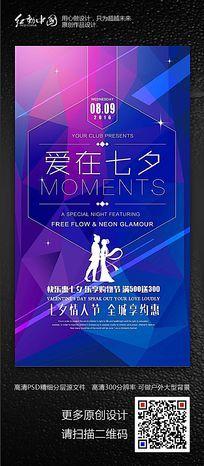 炫酷爱在七夕活动促销海报设计