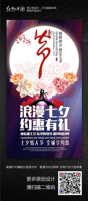 浪漫七夕约惠有礼海报设计素材 PSD