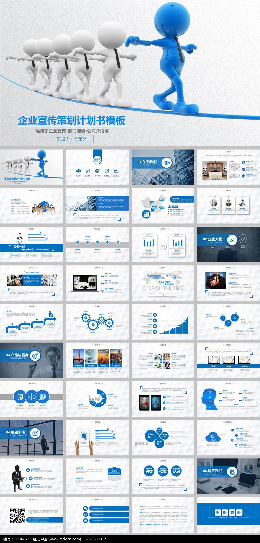 蓝色团队合作企业宣传策划书ppt模板