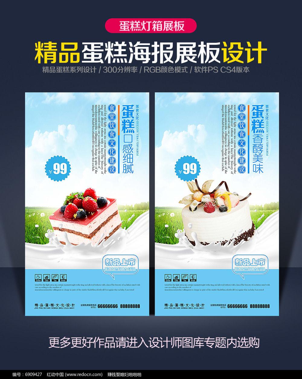 蛋糕系列人和海报设计PSD素材下载_海报设计河南省蓝色景观设计有限公司图片