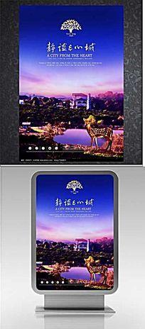 蓝紫色调大气地产海报设计