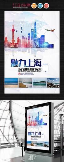 魅力上海旅游海报
