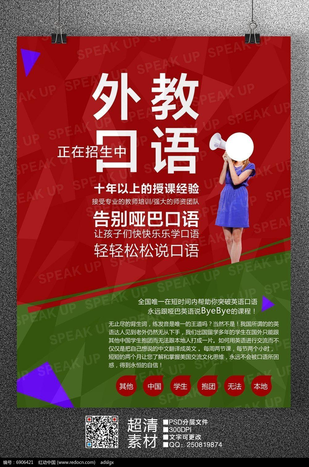 拼色英语口语班招生海报