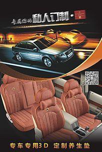 汽车座垫活动宣传展示海报