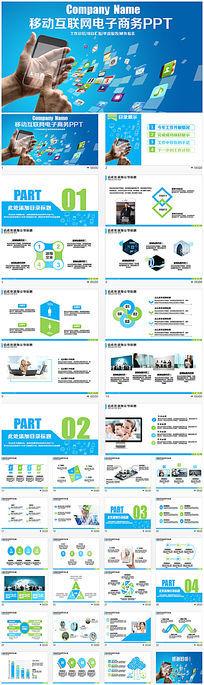清新大气移动互联网手机APP软件电子商务PPT