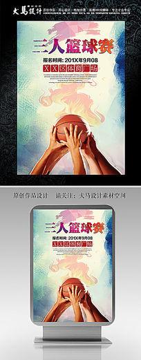 三人篮球赛海报