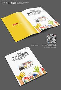 少儿兴趣班培训画册封面设计