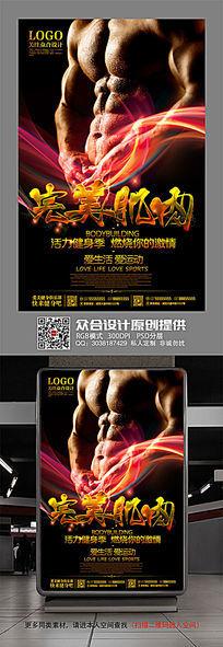 时尚炫彩健身海报设计
