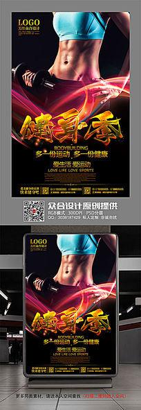 时尚炫彩健身季健身房宣传海报设计
