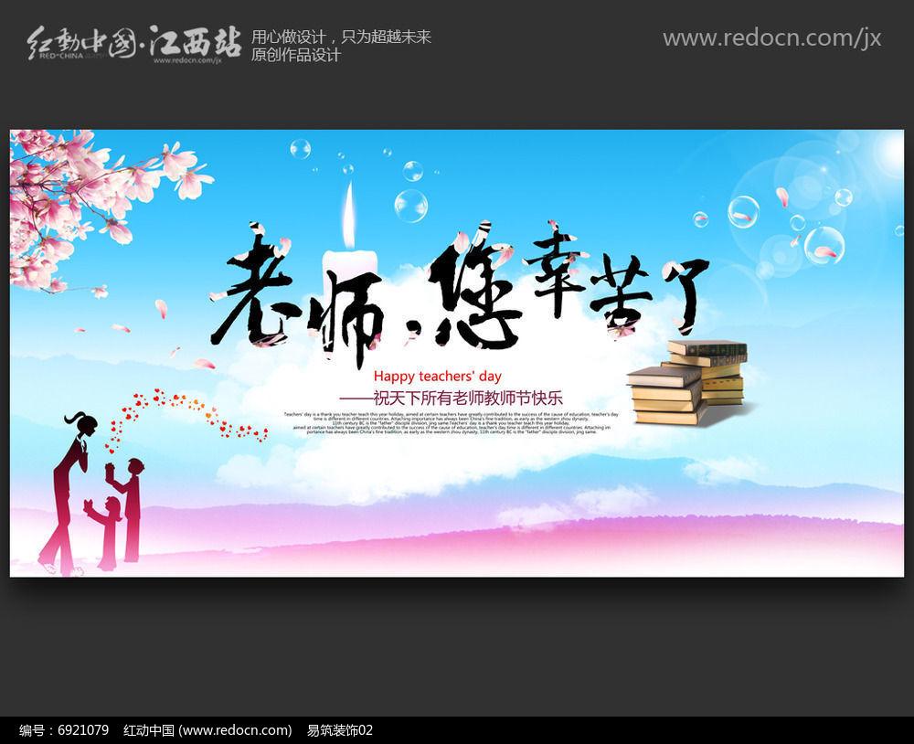 您当前访问作品主题是时尚感恩教师节海报设计,编号是6921079,文件图片