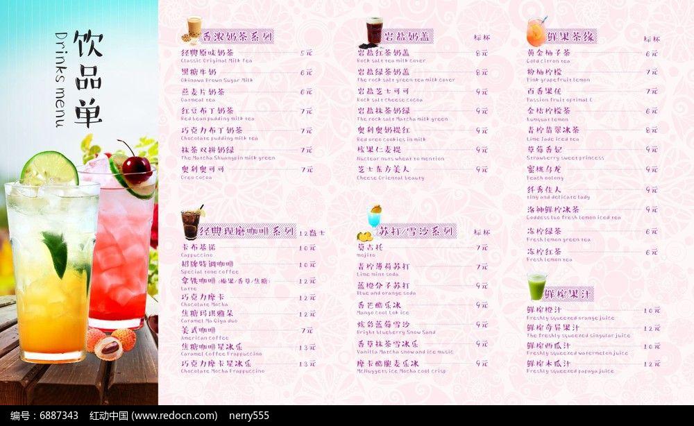 时尚网咖饮品菜单模版