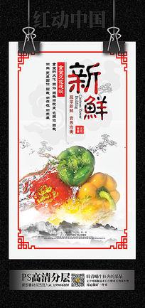 食堂文化标语新鲜海报