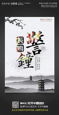水墨中国风警钟长鸣廉政文化展板设计