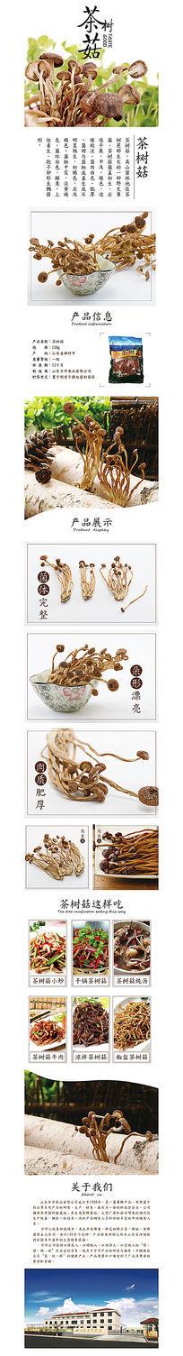 淘宝天猫茶树菇详情页细节描述PSD模板