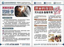 胃肠专科医院杂志设计