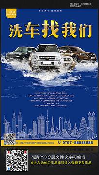 洗车找我们宣传海报设计