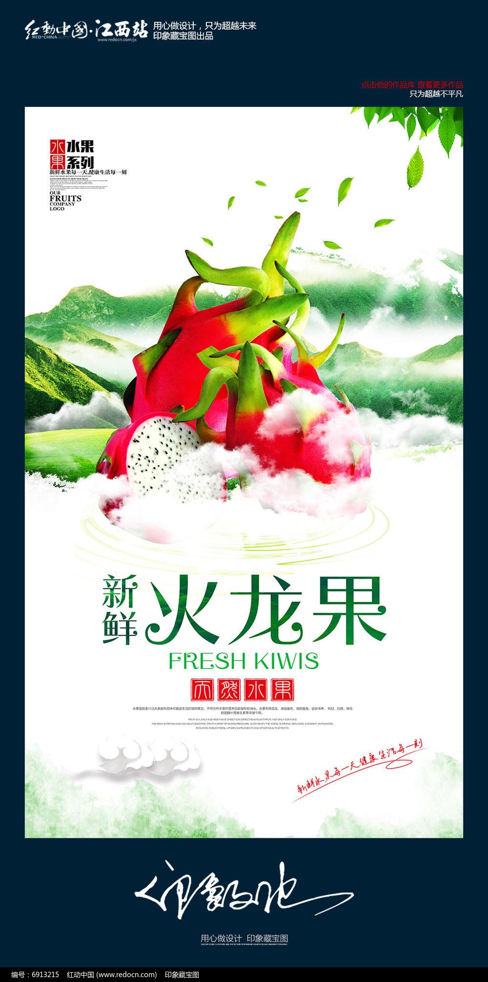 新鲜火龙果水果促销海报设计图片