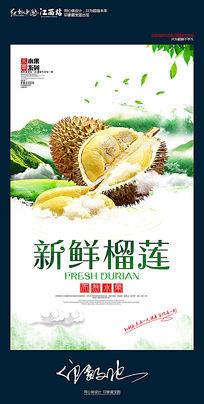 新鲜榴莲水果促销海报设计