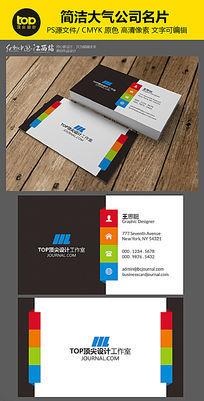 一款简洁大气的彩色公司名片
