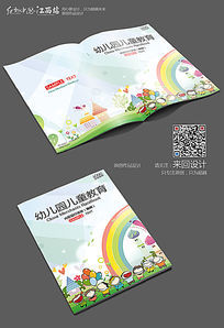幼儿园教育画册封面设计