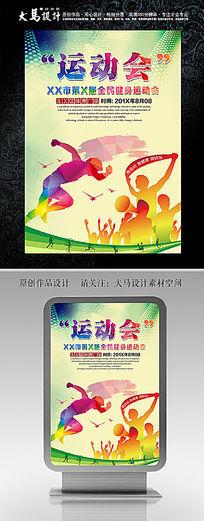 运动会全民健身海报设计