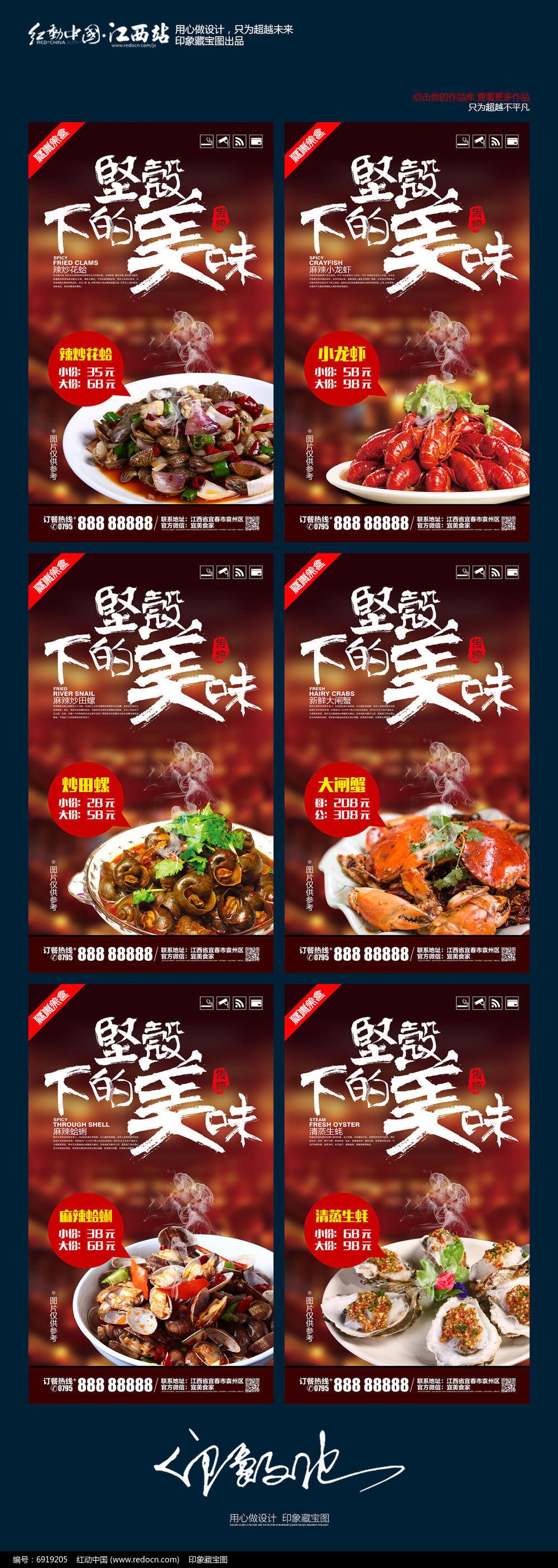 整套海鲜类创意美食宣传海报设计图片