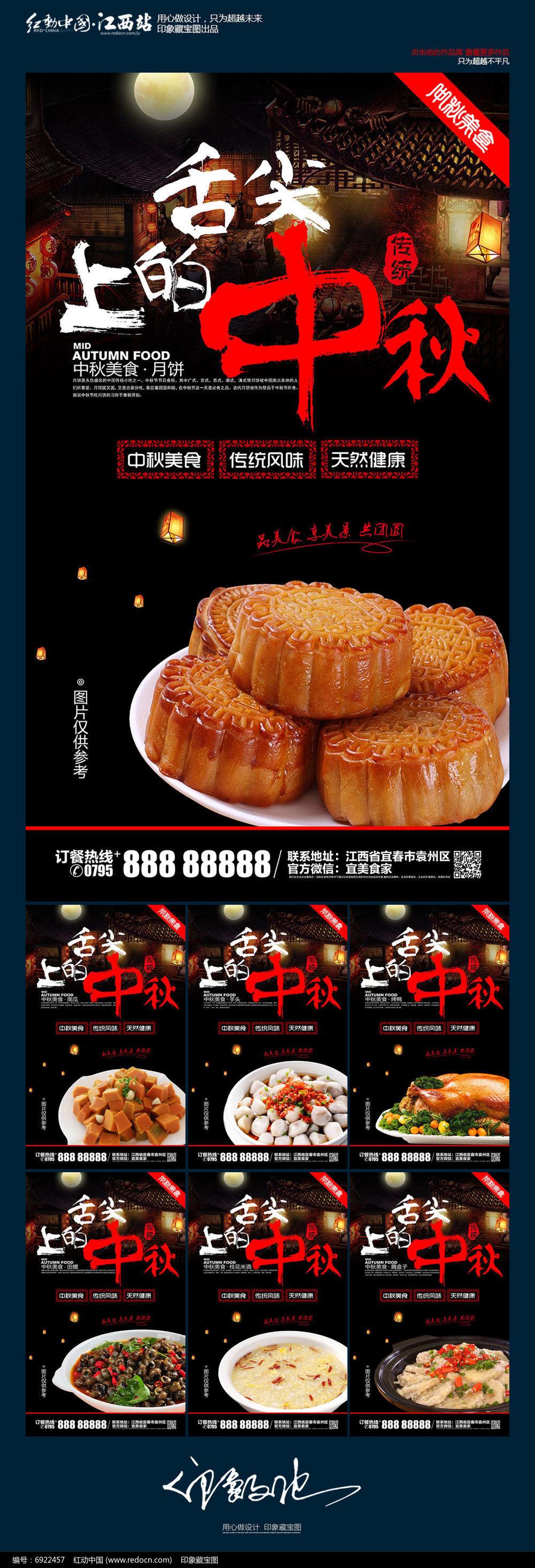 整套舌尖上的中秋中秋节美食海报设计图片