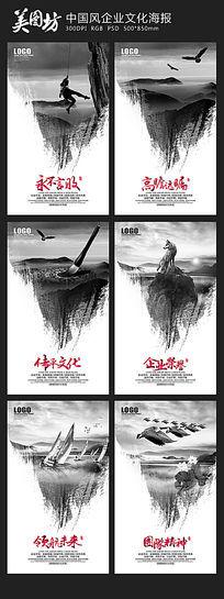中国风黑白企业文化海报 PSD