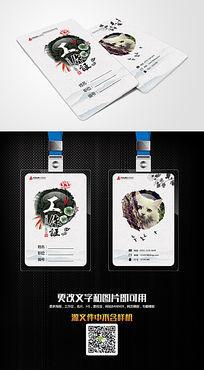 中国风经典工作证模板psd