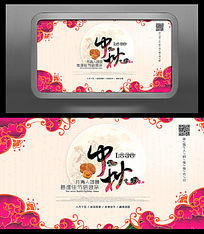 中国红色花纹中秋节促销宣传海报