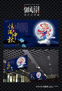 中国蓝风格中秋节横版POP海报设计
