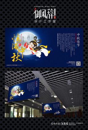 中国蓝风格中秋节商场POP吊旗设计