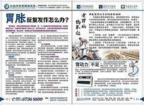 中医胃肠医院杂志