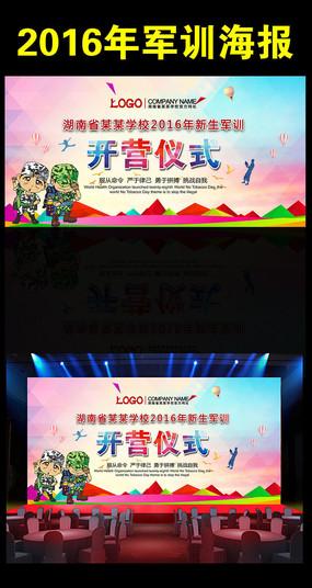 2015级新生军训开营仪式宣传展板背景