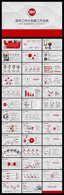 2017年红色精美工作计划总结工作汇报PPT模板