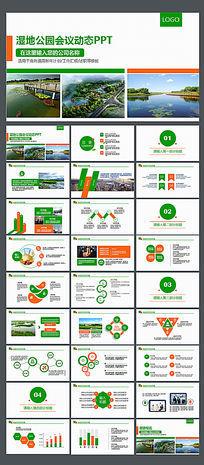 扁平化绿色环保世界湿地森林日ppt模板