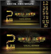 炫彩金色2周年庆典舞台背景