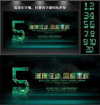 炫彩绿色5周年庆典舞台背景