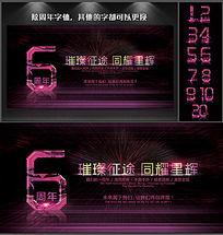 炫彩紫红色6周年庆典舞台背景