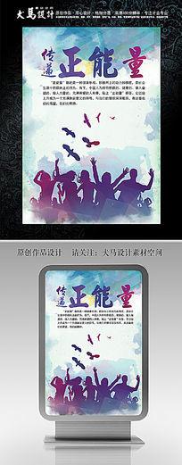 创新传递正能量宣传海报设计
