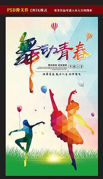 创意舞动青春舞蹈宣传海报